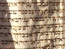 Ebraico antico